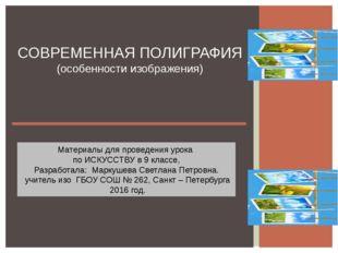 СОВРЕМЕННАЯ ПОЛИГРАФИЯ (особенности изображения) Материалы для проведения уро