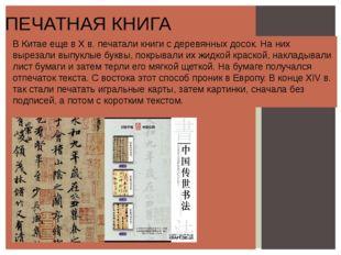 ПЕЧАТНАЯ КНИГА В Китае еще в X в. печатали книги с деревянных досок. На них в