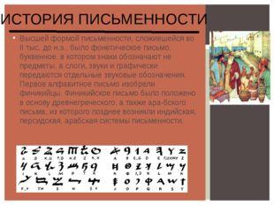 Высшей формой письменности, сложившейся во II тыс. до н.э., было фонетическое