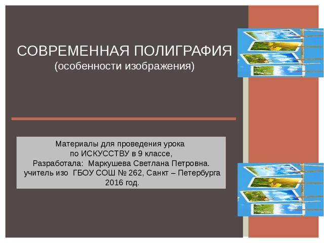 СОВРЕМЕННАЯ ПОЛИГРАФИЯ (особенности изображения) Материалы для проведения уро...