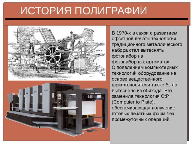 В 1970-х в связи с развитием офсетной печати технологии традиционного металл...