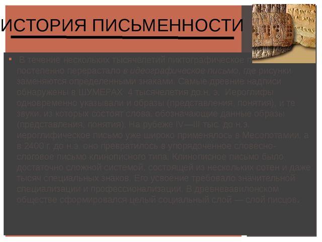 В течение нескольких тысячелетий пиктографическое письмо постепенно перераст...