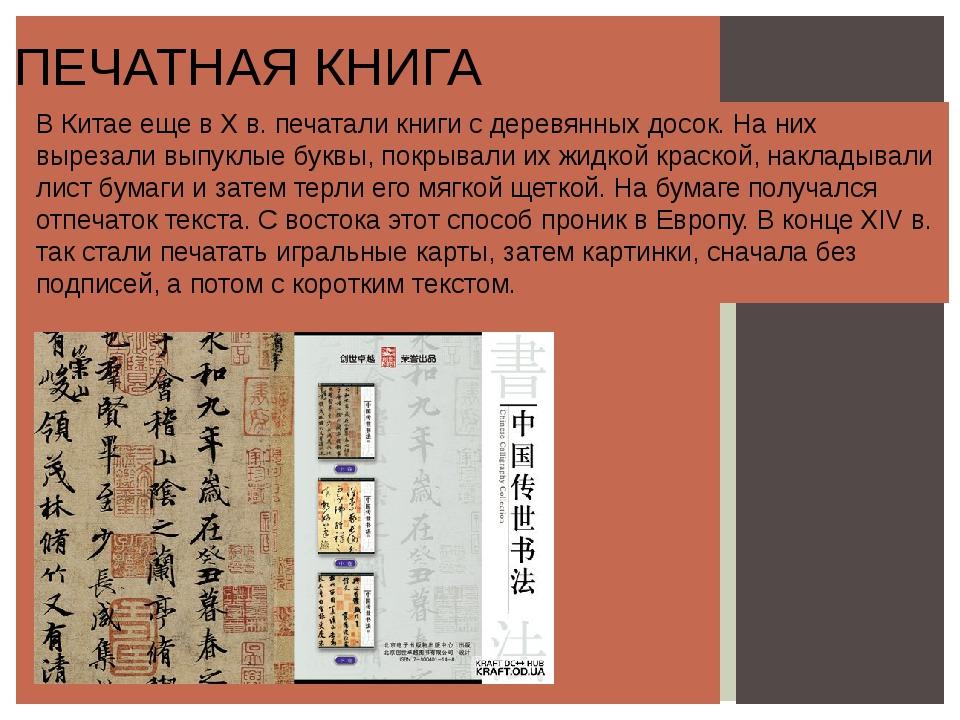 ПЕЧАТНАЯ КНИГА В Китае еще в X в. печатали книги с деревянных досок. На них в...