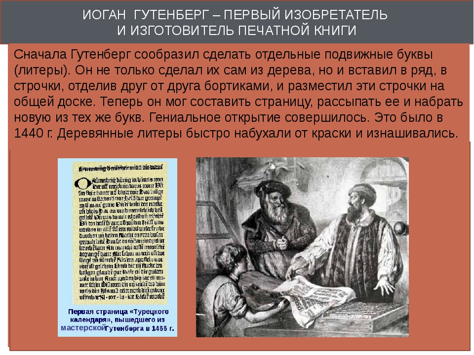 ИОГАН ГУТЕНБЕРГ – ПЕРВЫЙ ИЗОБРЕТАТЕЛЬ И ИЗГОТОВИТЕЛЬ ПЕЧАТНОЙ КНИГИ Сначала Г...