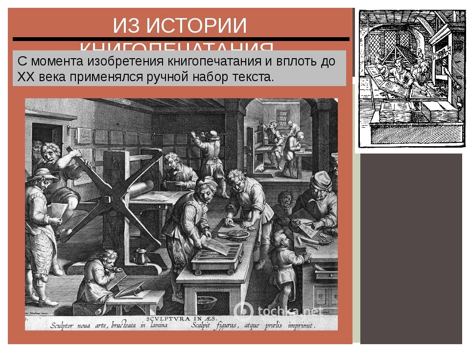 ИЗ ИСТОРИИ КНИГОПЕЧАТАНИЯ C момента изобретения книгопечатания и вплоть до XX...