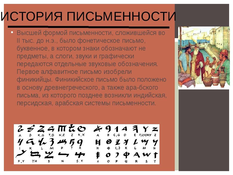 Высшей формой письменности, сложившейся во II тыс. до н.э., было фонетическое...