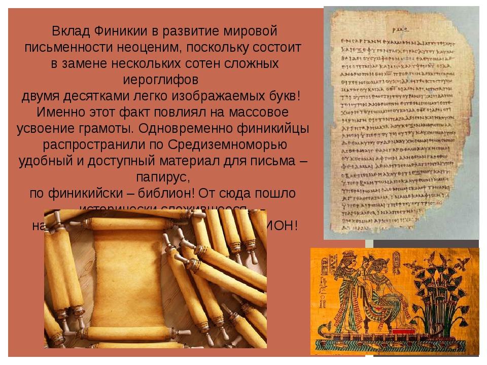 Вклад Финикии в развитие мировой письменности неоценим, поскольку состоит в...