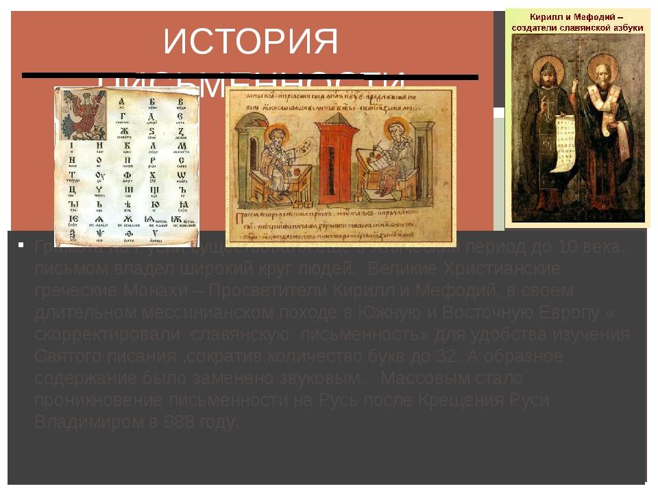 Грамота на Русии существоваля ещё в языческий период до 10 века, письмом влад...