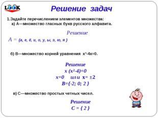 Решение задач 1.Задайте перечислением элементов множества: а) А—множество гла
