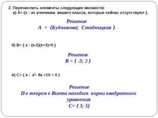 2. Перечислить элементы следующих множеств: а) А= {х : хє ученикам вашего кла