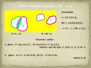 ПЕРЕСЕЧЕНИЕ МНОЖЕСТВ А и В С= А ∩ В К ∩ М = ø Например: L= { 5;7;9;3;1}, W= {