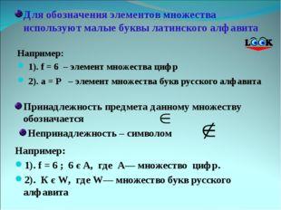 Для обозначения элементов множества используют малые буквы латинского алфавит