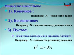 Множество может быть: 1). Конечное : Например: А— множество цифр 2). Бесконеч