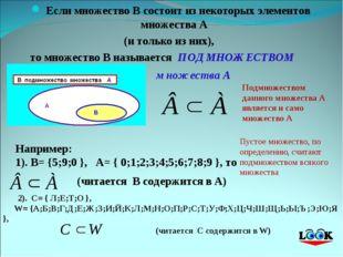 """На диаграмме Эйлера-Венна утверждение""""множество А является подмножеством мно"""