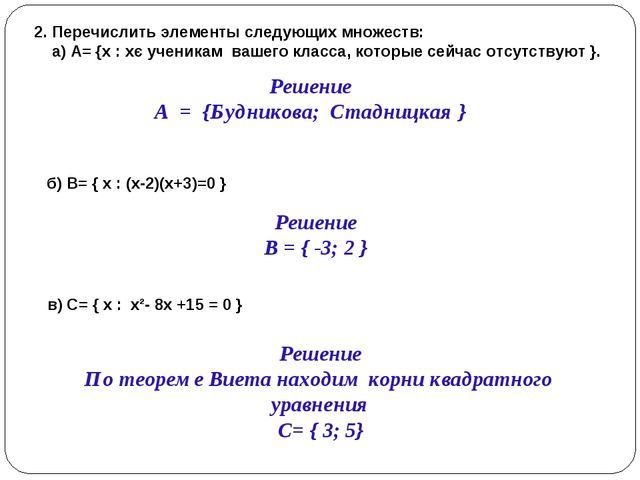 2. Перечислить элементы следующих множеств: а) А= {х : хє ученикам вашего кла...