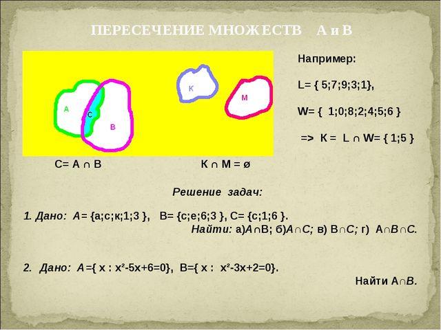 ПЕРЕСЕЧЕНИЕ МНОЖЕСТВ А и В С= А ∩ В К ∩ М = ø Например: L= { 5;7;9;3;1}, W= {...