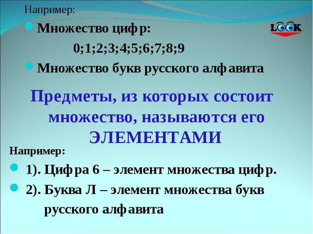 Например: Множество цифр: 0;1;2;3;4;5;6;7;8;9 Множество букв русского алфавит...