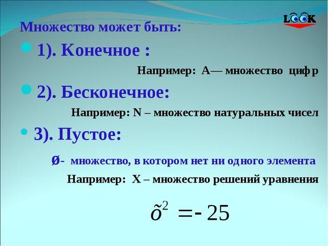 Множество может быть: 1). Конечное : Например: А— множество цифр 2). Бесконеч...