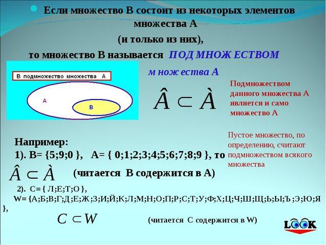 """На диаграмме Эйлера-Венна утверждение""""множество А является подмножеством мно..."""