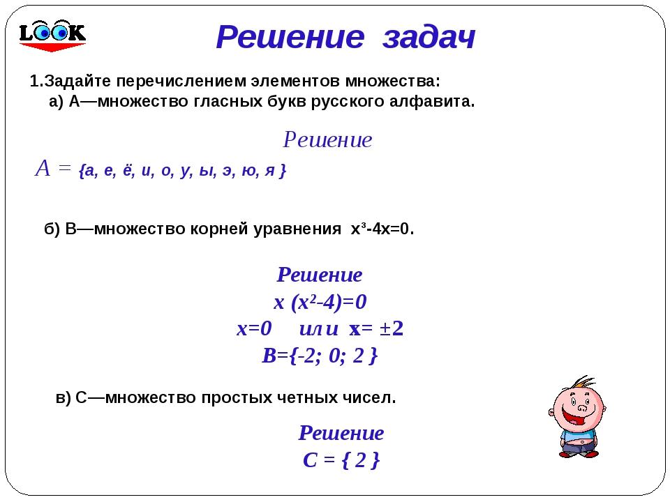 Решение задач 1.Задайте перечислением элементов множества: а) А—множество гла...