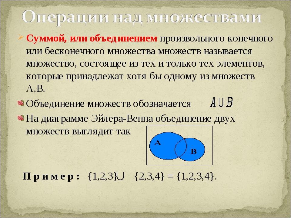 Суммой, или объединением произвольного конечного или бесконечного множества м...