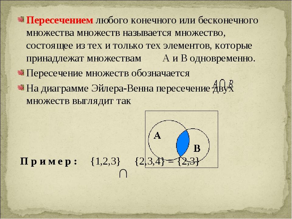 Пересечением любого конечного или бесконечного множества множеств называется...