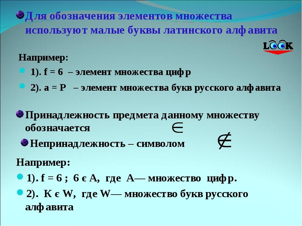 Для обозначения элементов множества используют малые буквы латинского алфавит...