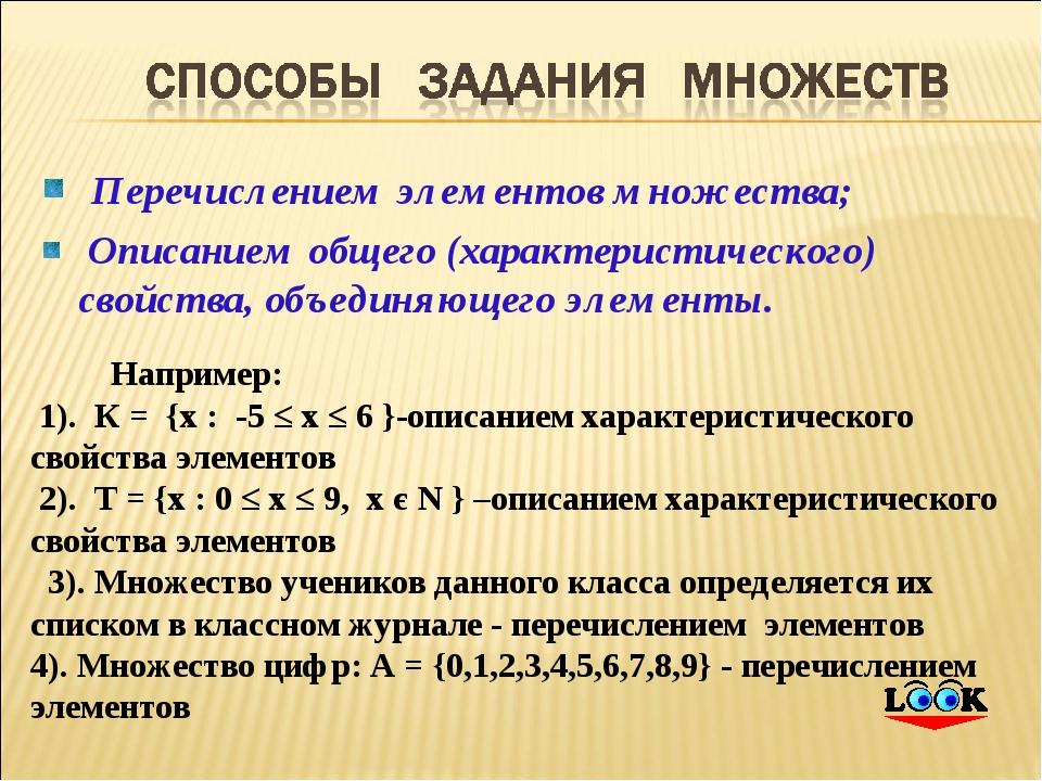 Перечислением элементов множества; Описанием общего (характеристического) св...