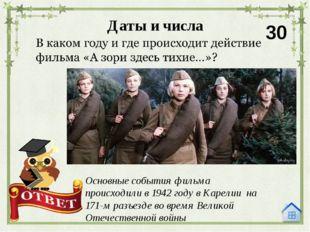 Даты и числа 10 16 немцев