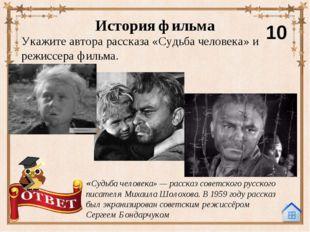 - Всесоюзный кинофестиваль в Алма-Ате первый приз. - Памятный приз на МКФ в В