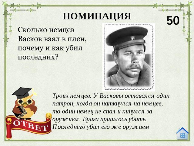 Даты и числа 30 Основные события фильма происходили в 1942 году в Карелии на...