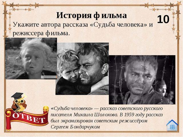 - Всесоюзный кинофестиваль в Алма-Ате первый приз. - Памятный приз на МКФ в В...