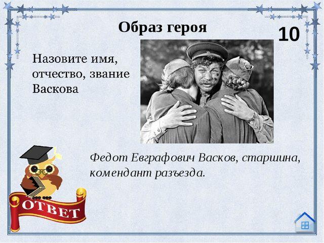 Образ героя Лиза Бричкина 30 «Коренастая, плотная…Здорова, хоть паши на ней»...