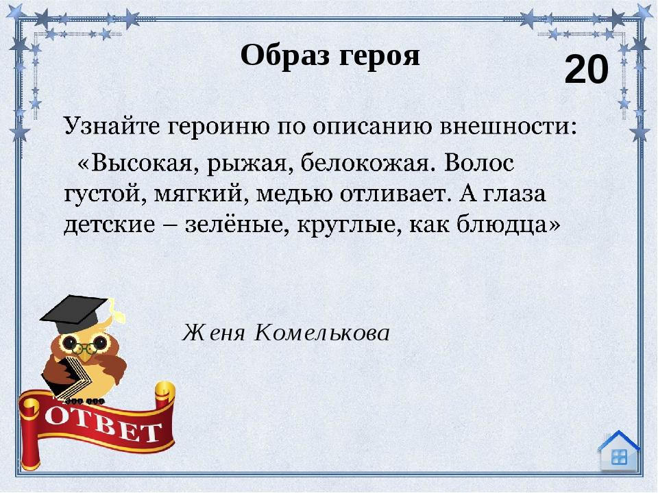 Образ героя Об Андрее Соколове 40