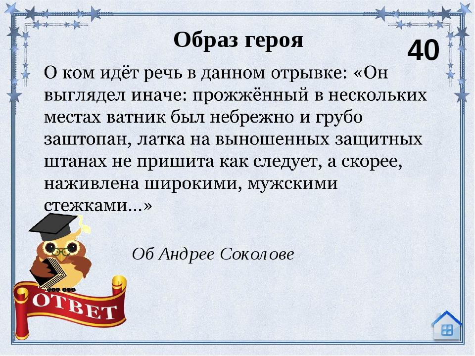 Крылатые фразы 20 Судьба человека. Андрей Соколов и его жена Ирина