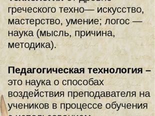 Классификация педагогических технологий По уровню применения По философской о