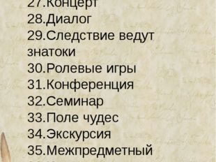 25.Лекция 26.Парадокс 27.Концерт 28.Диалог 29.Следствие ведут знатоки 30.Роле