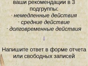Пятый- Действие сопровождается проговариванием «про себя»; Шестой- Полный