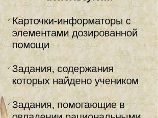 Коллективные способы обучения (Ривин,1918) Сущность коллективного обучения: с