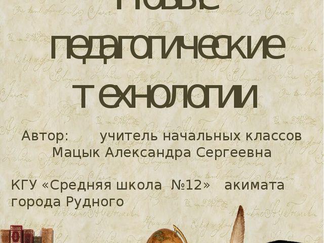 Технология как наука Технологияот древне греческого техно— искусство, мастер...