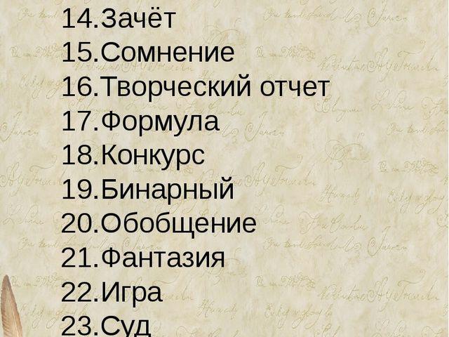 13.Самостоятельно проводимые детьми 14.Зачёт 15.Сомнение 16.Творческий отчет...