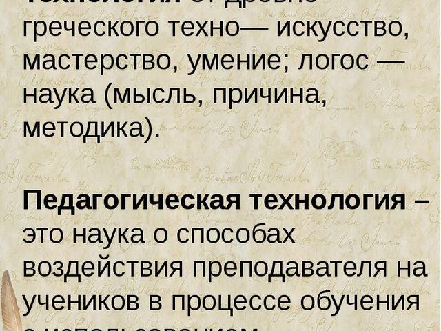 Классификация педагогических технологий По уровню применения По философской о...