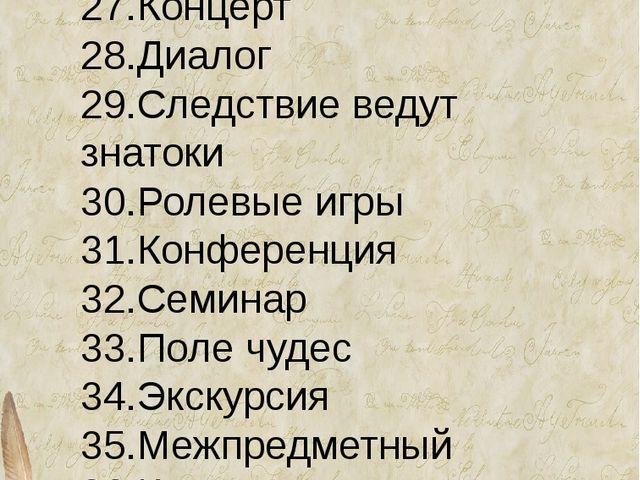 25.Лекция 26.Парадокс 27.Концерт 28.Диалог 29.Следствие ведут знатоки 30.Роле...