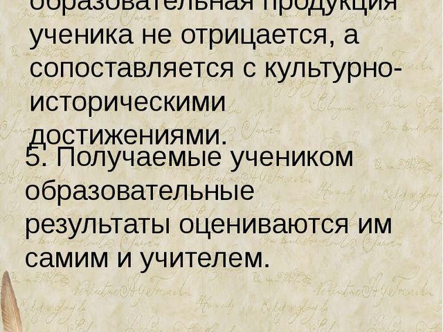 Основные дидактические средства Монолог Диалог,полилог, сотрудничество Аксиол...