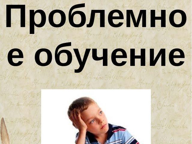 1) Обычная активность; 2) Полусамостоятельная активность; 3) самостоятельная...