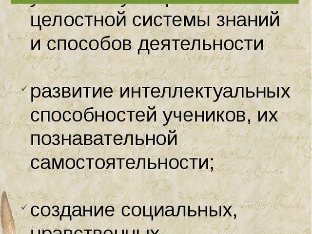 Основа образовательной модели Шаталова Раскрыть потенциал каждого ученика , з...