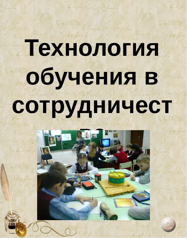 задания в группе выполняются таким способом, который позволяет учитывать и оц...
