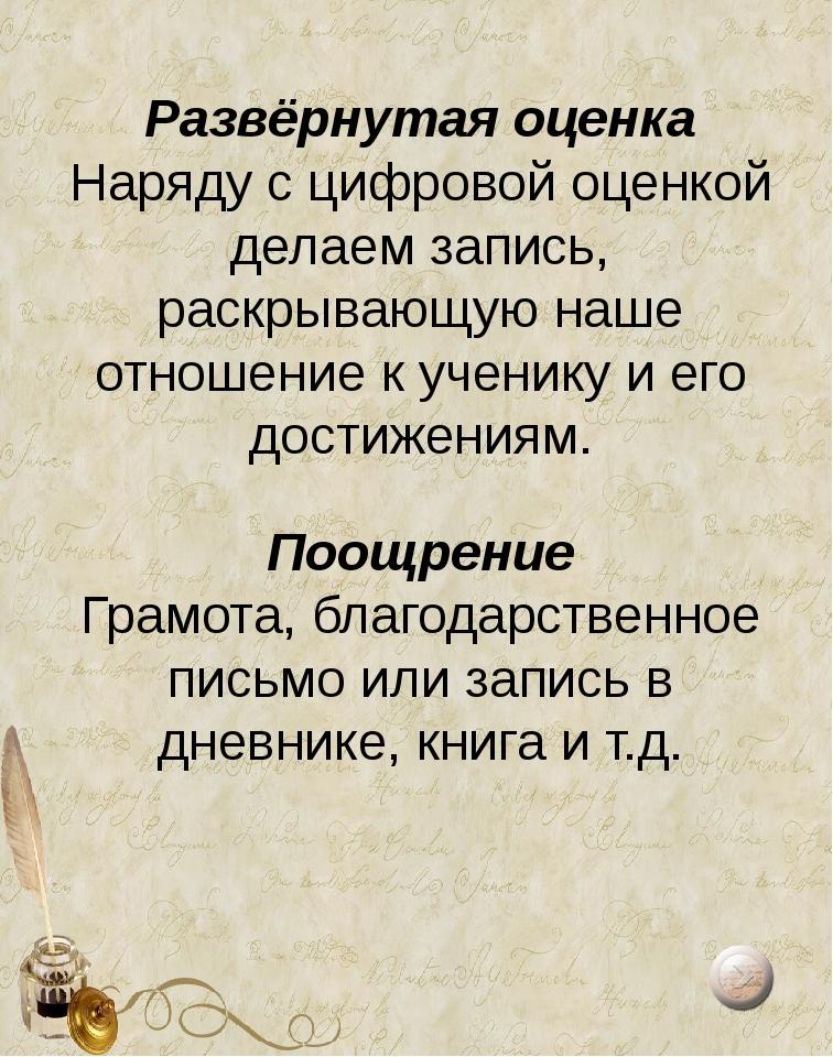 Вторым «китом» на котором основание технологии С.Н.Лысенковой, является комме...