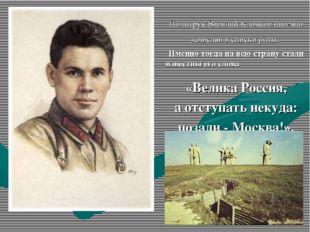 Политрук Василий Клочков навечно зачислен в списки роты. Именно тогда на всю