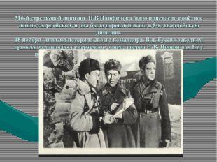316-й стрелковой дивизии И.В.Панфилова было присвоено почётное звание гвардей